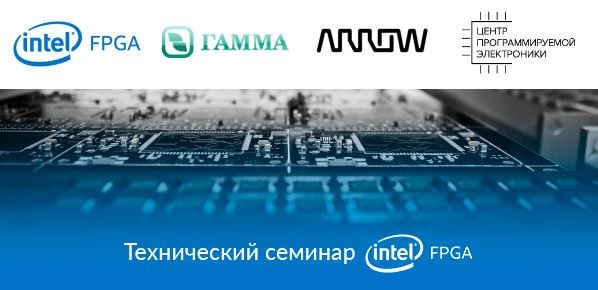 Семинар_Intel_Gamma_Arrow_ИТМО